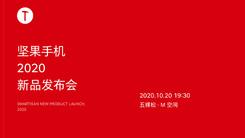 坚果Pro 4来了?坚果新机10月20日发布 白色正面板令人期待