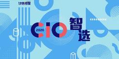 2020年CIO智选系列大奖出炉