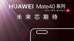 华为Mate40国内发布会或定档10月30日 10.22开启预售