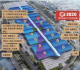 观众报名火热!2020第4届国际新材料新工艺及色彩展暨5G展来袭!