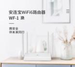 高通五核,售价239元!中国移动Wi-Fi6路由器WF-1发布