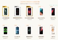 鲁大师Q3季度手机排行:小米10至尊纪念版夺得双冠军
