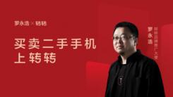 """罗永浩开""""2020秋季旧机发布会""""力荐:买卖二手手机上转转!"""