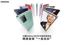 三星Galaxy S20 EF 5G新品发布会 【视频直播】