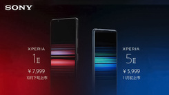 Sony Xperia 1 II/5 II国行正式发布 索尼尝鲜120Hz 5999起售