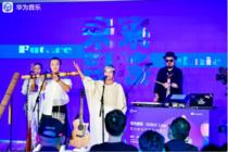 未来民族乐团空降华为音乐•DIGIX Live,演绎新民族音乐魅力