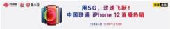 用5G劲速飞跃!中国联通开启iPhone 5G新机全平台官方直播首销!