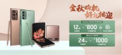 """三星Galaxy Note20系列:高端旗舰中的""""真香机"""""""