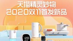 天猫精灵双11期间发布百款智能新品 子品牌妙物首次参战双11