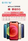 加速5G普及助燃消费激情北京移动推出iPhone12优惠购机指南