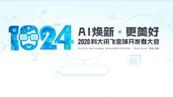 科大讯飞于继栋发布讯飞AI云 构建AI新生态