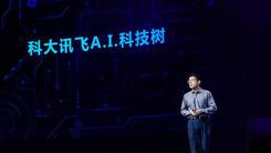 科大讯飞1024开发者节 构建AI科技树 人工智能浪潮解决社会刚需