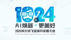 科大讯飞全球1024开发者节携百万开发者 用A.I.推动数字化升级