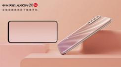 惊喜双十一 中兴天机Axon 20 5G全新配色预售开启