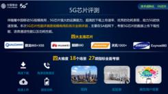 联发科天玑芯片5G功耗最优!获中国移动权威力捧!