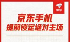 提前锁定绝对主场!京东11.11游戏手机30分钟同比增长超200%