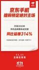 京东11.11开门红手机品类半小时同比增长314% 稳占销售龙头!