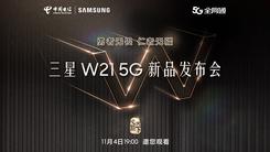 三星W21 5G新品发布会 【视频直播】