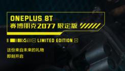 一加8T赛博朋克2077 限定版正式发布 售价3999元