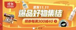 京东11.11携手中国联通发福利,5G购机补贴至高3840元