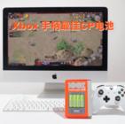 Xbox手柄最佳cp上线,GP超霸子品牌100%必霸来袭!