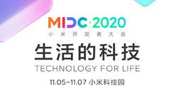 MIDC 2020小米开发者大会开幕 小爱同学5.0登场