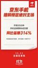 小米副总裁降临京东直播间 Phone狂打call嗨翻京东11.11