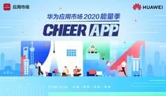 华为应用市场2020能量季 | Cheer App(UP)!元气满满每一天