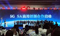 中国电信5G SA全球率先规模商用 打造新基建核心设施
