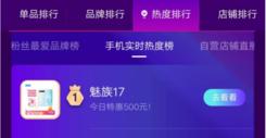 魅族17登顶实时热度榜 成京东11.11今日手机竞速最大黑马