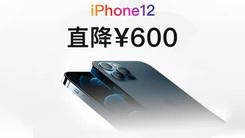 拼多多发力!iPhone 12百亿补贴上架 最高直降600元