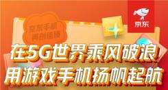操作棒更要性能强,京东11.11游戏手机成交额同比增长300%!