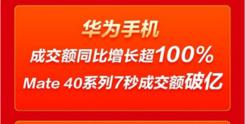 C2M优势尽显:京东11.11游戏手机、老人机大幅增长创新高!