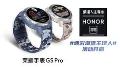 荣耀手表GS Pro联合得物APP 共创2020秋冬潮流新趋势