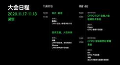 OPPO未来科技大会2020将于11月17-18日举办 陈明永将再度亮相