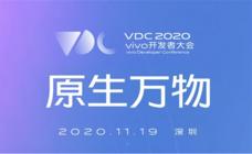 锁定11月19日,vivo 2020开发者大会来了