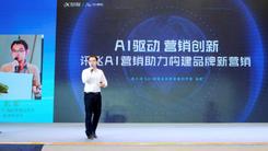 中国国际广告节 讯飞提出了AI驱动的三项营销创新