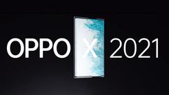 探索手机新形态 OPPO发布OPPO X 2021卷轴屏概念机