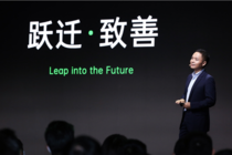 OPPO举办未来科技大会2020以科技跃迁战略推进致善式创新