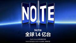 Redmi Note累计销量超1.4亿部 Note9系列将至 或还有超大杯