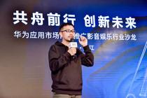 """""""三高三新"""",华为应用市场进一步助力合作伙伴获量增长"""