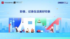 干货分享 | 华为应用市场2020能量季:影像,记录生活美好印象