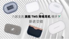 耳机该怎么选?来看看六款主流TWS耳机横评