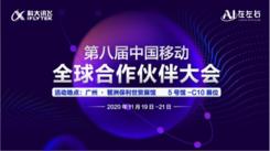 科大讯飞受邀参加2020中国移动全球合作伙伴大会