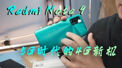 5G时代的4G新机:Redmi Note 9开箱