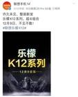 乐檬K12官宣!性价比阵营再添实力派,或超红米Note9