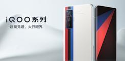 iQOO 7系列一月份可能亮相  骁龙888芯片加持搭载OriginOS系统