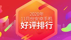 安兔兔11月Android好评榜发布 三星/魅族占据TOP 3