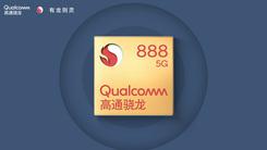 集成骁龙X60 5G基带 骁龙888带来全面连接性升级