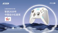 北通再获荣耀!北通宙斯游戏手柄获2020中国设计红星奖